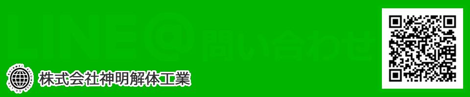 株式会社神明解体工業 LINE@